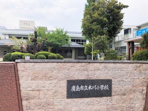 本川小学校 正門からの写真