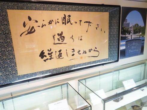 本川小学校平和資料館 館内の様子6