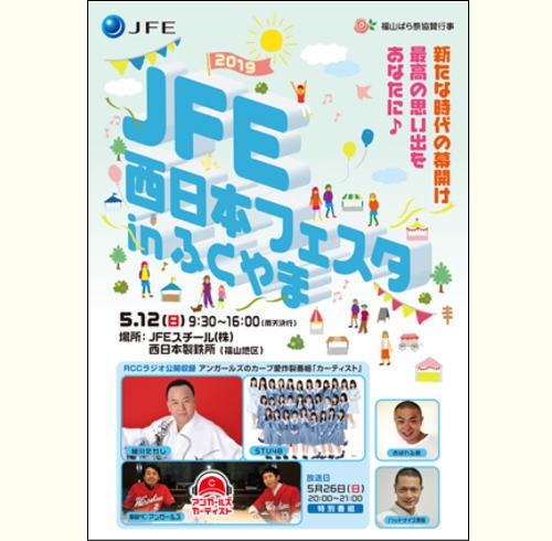 STU48、あばれる君など豪華ゲスト!JFE西日本フェスタ、福山で