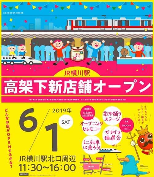 横川駅高架橋下の新店舗オープン