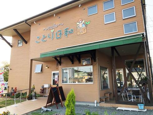 福山市 カフェことり日和 外観