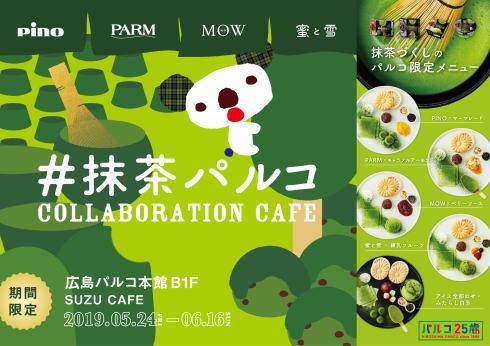 「#抹茶パルコ」広島に上陸、抹茶づくしの限定メニュー