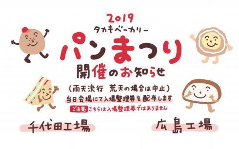 タカキベーカリーパンまつり2019、5月・6月広島で開催!