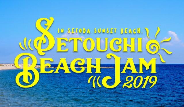 瀬戸内に新しい夏フェス誕生!Setouchi Beach Jam2019