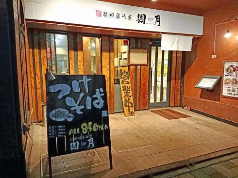 麺鮮醤油房 周月 広島店の外観