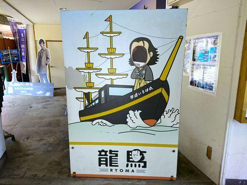鞆の浦 渡船場に、坂本龍馬の顔ハメ看板