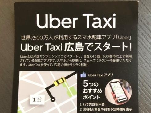 ウーバータクシー 広島 イメージ画像1