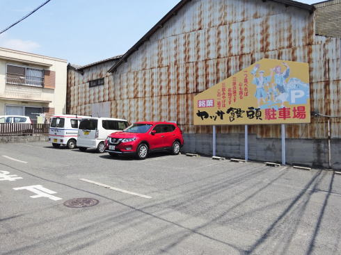 三原 ヤッサ饅頭本舗 駐車場