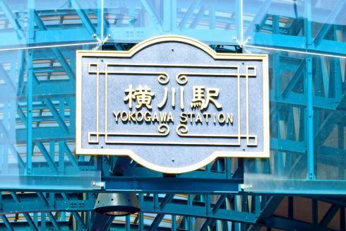 横川駅の高架橋工事が完了、高架下の新店舗オープン記念イベントを開催