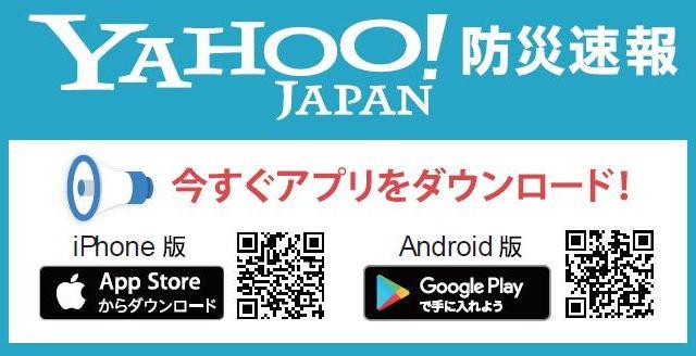 ヤフー防災速報アプリに、広島県の防災マップ(大雨警戒レベルマップ)