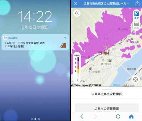 ヤフーと広島県が「防災マップ」全国初のシステムを共同開発