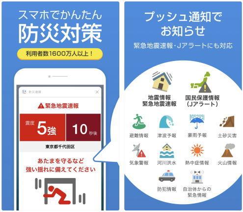 ヤフーのYahoo!防災速報アプリに、広島県の大雨警戒レベルマップ
