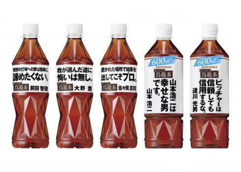 カープ名言ボトル、サントリー烏龍茶から限定発売
