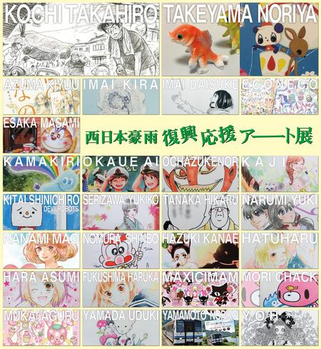 筆の里工房で入場無料の「西日本豪雨復興応援アート展」被災地出身クリエイターが呼びかけ