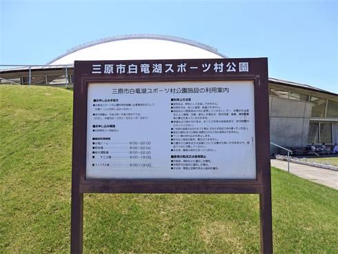 白竜湖スポーツ村公園 看板