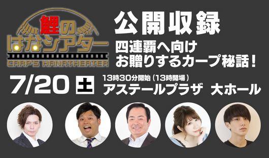 カープ番組「鯉のはなシアター」公開収録ゲストに小野早稀 ・小西詠斗も