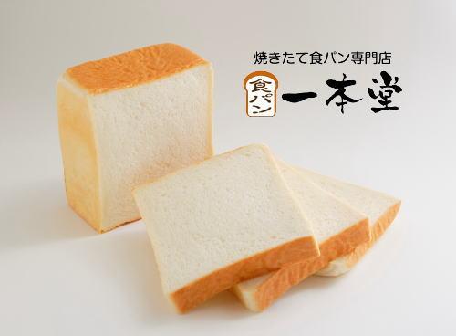 一本堂、食パン専門店がフォレオ広島東店にオープン
