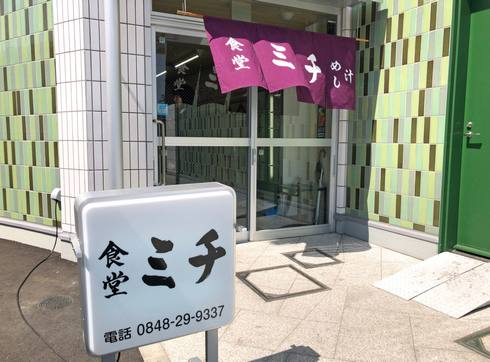 尾道駅 食堂ミチ 外観