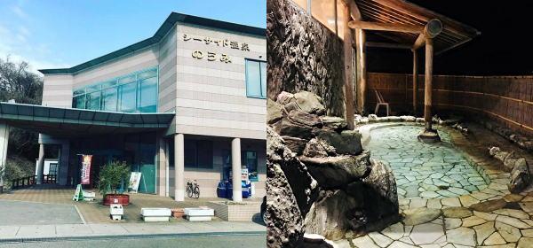シーサイド温泉のうみ 閉館、江田島市新ホテル等整備事業に伴い