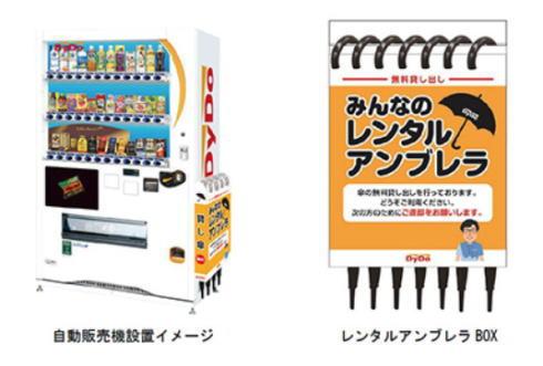 自販機横にレンタルアンブレラ、広島・三重でもサービス開始