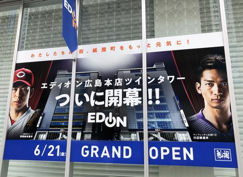 エディオン広島本店、ツインタワーCMにカープ野間とサンフレ川辺