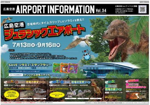 広島空港が恐竜時代に!?ジュラシックエアポート開催