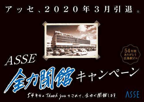広島駅ビル ASSE 第6弾「全力閉館セール」