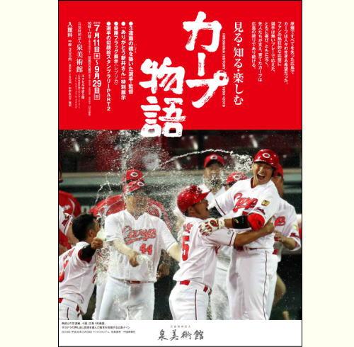 「カープ物語」泉美術館で開催、優勝フラッグから「ありがとう新井さん」も