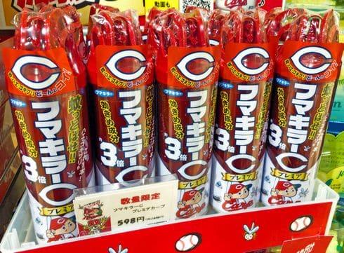 フマキラーCプレミア カープ 広島で販売
