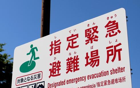 災害の種類ごとに違う!広島県の指定避難所まとめ