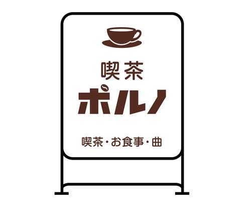 喫茶ポルノ 開店!ポルノグラフィティの楽曲をイメージ