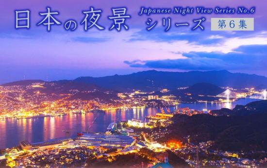 尾道や長崎など、中四国・九州の美しい夜景が切手に「日本の夜景シリーズ」