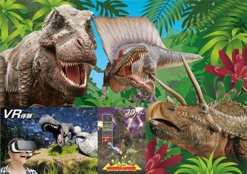 巨大恐竜(ティラノサウルス・トリケラトプス)など広島で大恐竜博
