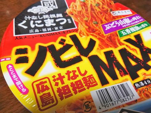 くにまつ シビレMAX!汁なし担担麺、ごはんと共にあれ