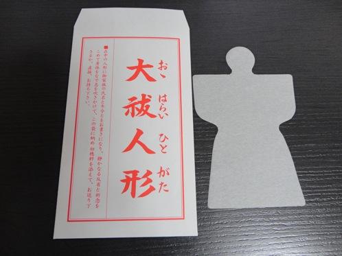 広島 すみよしさん 住吉祭 人形流し