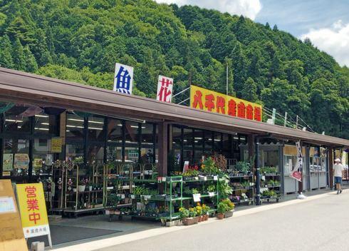 広島の八千代産直市場