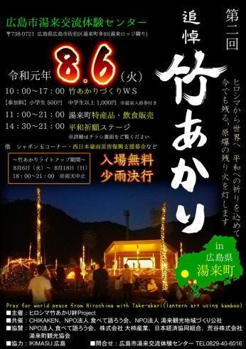 追悼竹あかり 湯来交流体験センターで開催のポスター