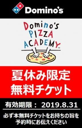 ピザアカデミー 夏休み限定無料チケット