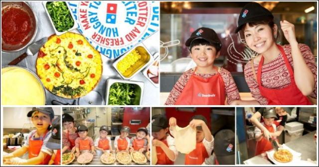 ドミノピザ「ピザアカデミー」イメージ画像