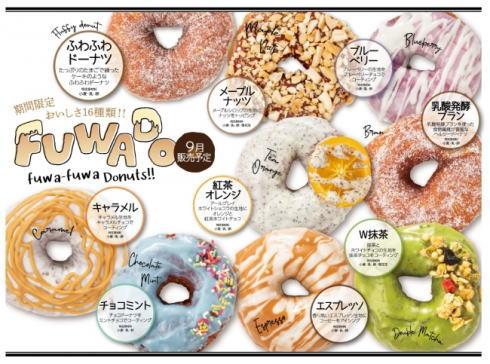 新食感ドーナツ「ふわド」16種 誕生、アールベイカーなど全国で販売