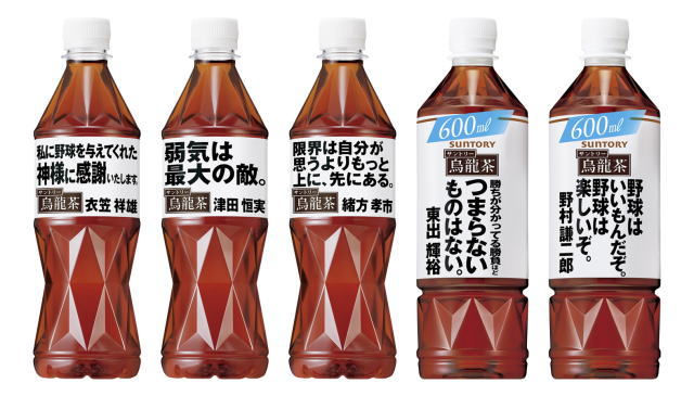 カープ名言ボトル、サントリー烏龍茶から第二弾発売