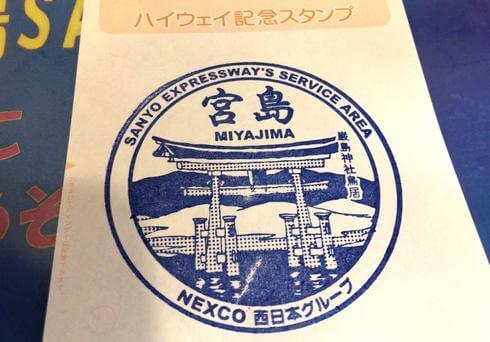 宮島サービスエリア(下り)のハイウェイスタンプ