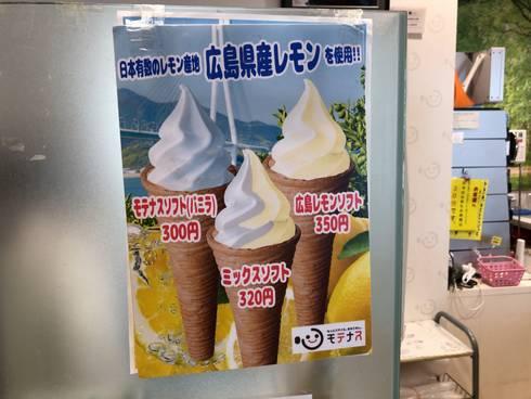 沼田PA(上り)ソフトクリーム