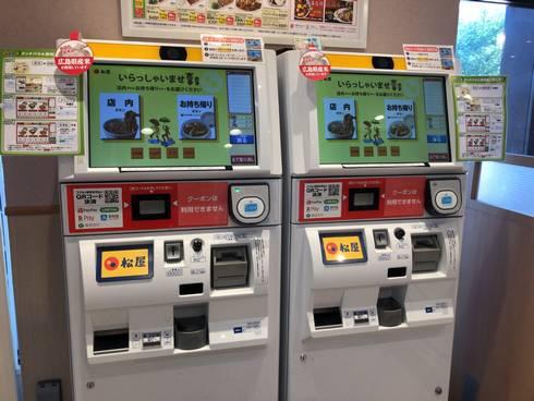 奥屋PA(上り線)松屋の券売機