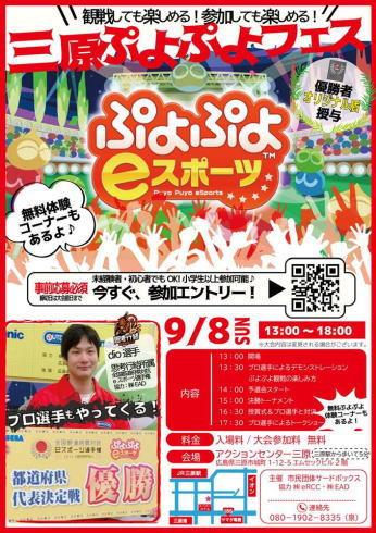 eスポーツ「三原ぷよぷよフェス」