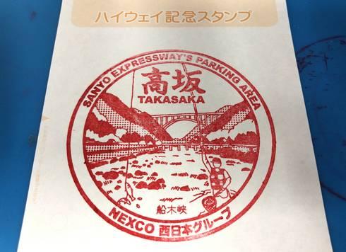 高坂PA上り線(ハイウェイスタンプ)