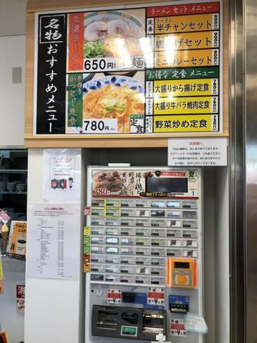 高坂PA上り線(食堂の券売機)