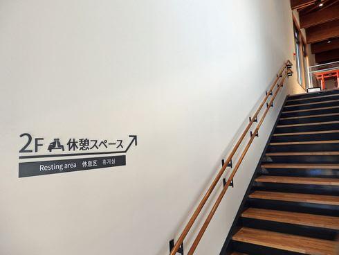 TOTO宮島おもてなしトイレの階段