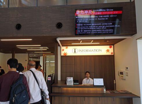 TOTO宮島おもてなしトイレ 1Fの観光案内所