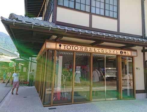 TOTO宮島おもてなしトイレ、場所は表参道商店街の大杓文字の跡地に